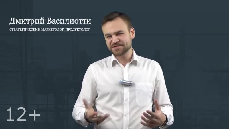 Как формировать новые продукты и увеличить прибыль Дмитрий Василиотти
