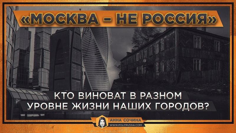 Москва не Россия Кто виноват в разрыве между городами Анна Сочина