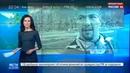 Новости на Россия 24 • Россиян призывают к предельной бдительности в Абхазии