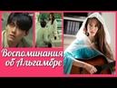 Воспоминания об Альгамбре 💜 OST Memories of the Alhambra клип к дораме