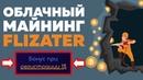 ОБЗОР FLIZATER COM НОВЫЙ ОБЛАЧНЫЙ МАЙНИНГ С БОНУСОМ В 1$ И ЕЖЕДНЕВНЫМ ЗАРАБОТКОМ ДО 3%