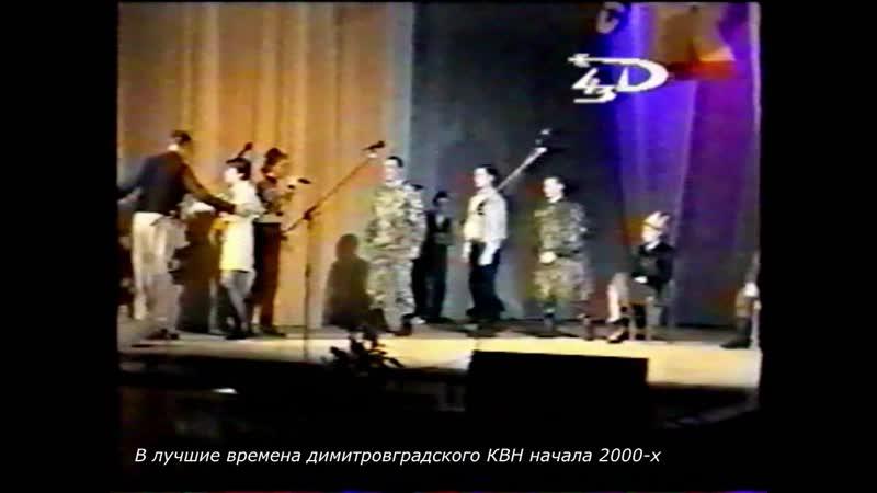 В лучшие годы димитровградского КВН - начало 2000-х