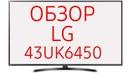 Обзор телевизора LG 43UK6450 (LG 43UK6450PLC) ULTRA HD 4K LED, SmartTV WebOS, чёрный