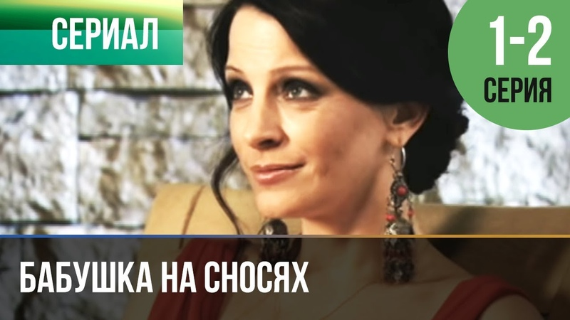 ▶️ Бабушка на сносях 1 серия, 2 серия | Сериал / 2011 / Мелодрама
