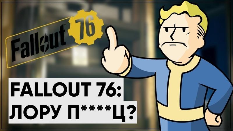 Fallout 76 Смерть лора Когда выйдет Fallout 5 Atomic Heart | Новости Bethesda 5
