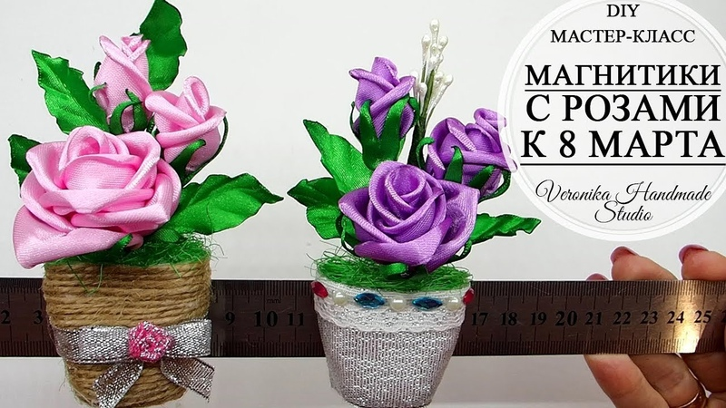 🌹Магнит на холодильник с розами из лент🌹Decorative pot with roses🌹Prato decorativo com rosas