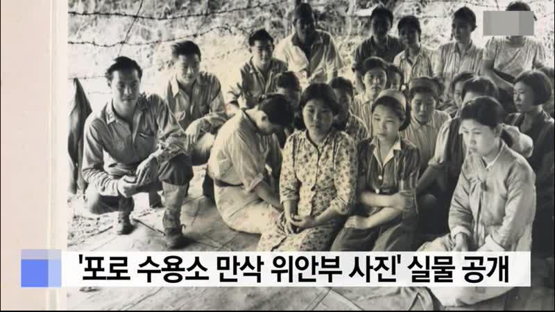 《일제의 성노예범죄를 폭로하는 전시회 개최》 –서울대학교와 서울시가 계획- 외 1건