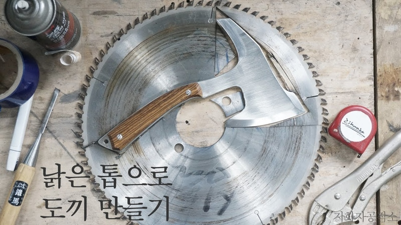 Making an axe from old saw - 오래된 톱으로 도끼 만들기