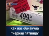 Всю неделю из каждого утюга, на каждом столбе россиян готовили к наступлению Черной пятницы