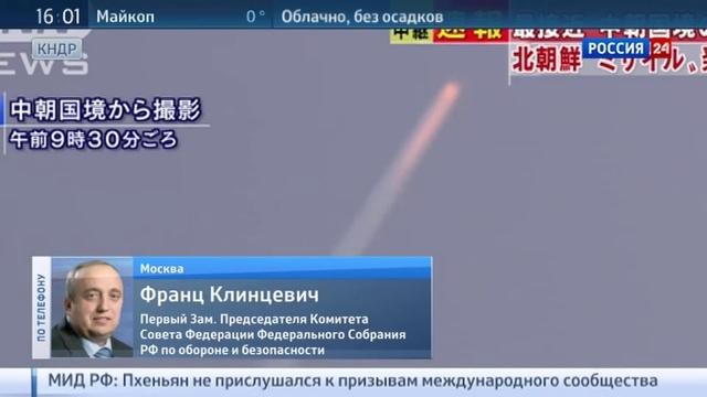 Новости на Россия 24 • Американский ответ на пуск северокорейской ракеты угрожает России и Китаю