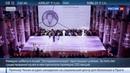 Новости на Россия 24 В Москве вручат премию За верность науке