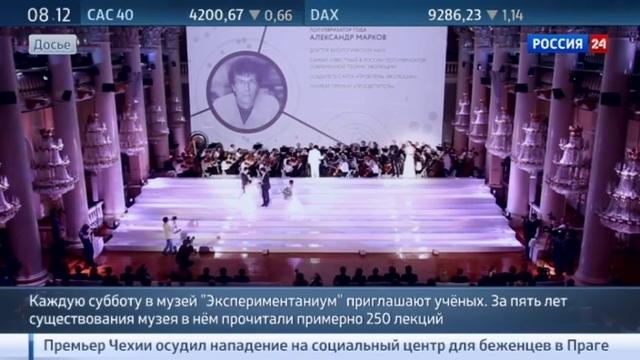 Новости на Россия 24 • В Москве вручат премию За верность науке