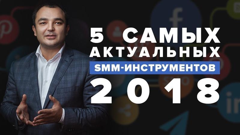 Топ-5 самых актуальных инструментов SMM 2018 года