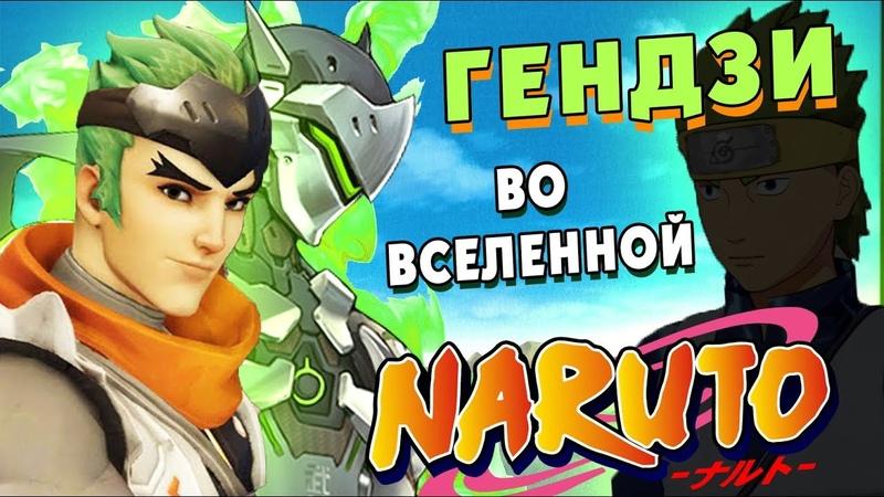 ГЕНДЗИ ВО ВСЕЛЕННОЙ НАРУТО - Naruto to Boruto: Shinobi Striker [PS4]