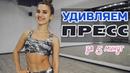 Янелия Скрипник Как удивить свой пресс за 5 минут Супер тренировка для живота
