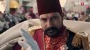 Права на престол Абдул Хамид 1 серия