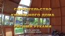 Строительство Купольного дома Добросфера Z8 своими руками. Часть 6. Установка стеклопакетов