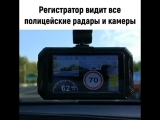 Видеорегистратор + Радар-детектор + Ассистент водителя +GPS