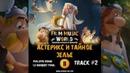 Астерикс и тайное зелье мультфильм музыка OST 2 Philippe Rombi Le banquet final