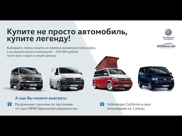 Volkswagen Multivan, Caravelle, Transporter, CaliforniaT6 - Тест драйв. Акция VW Минивэн (18)