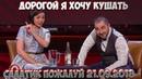 Случай в Армянском Ресторане Камеди Клаб 2018 Comedy Club 2018 УБОЙНЫЙ НОМЕР