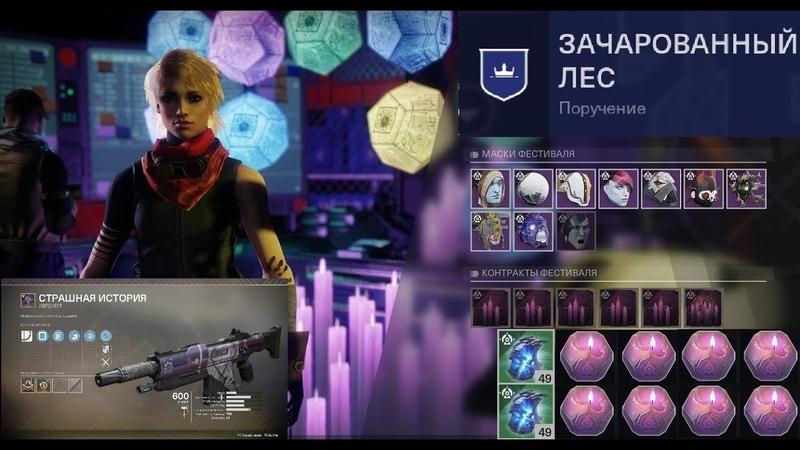 Destiny 2 Разбор Фестиваля усопших Всё по полочкам