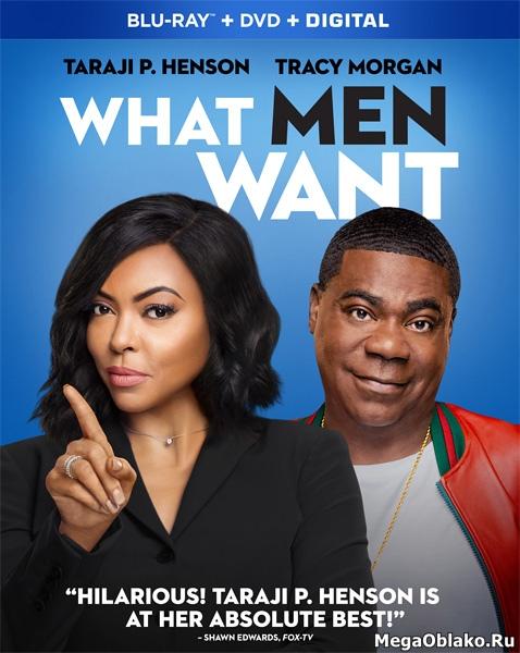 Чего хотят мужчины / What Men Want (2019/BDRip/HDRip)