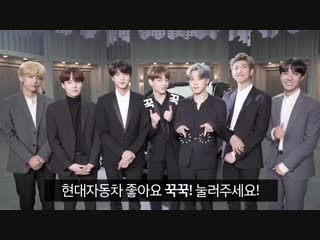 "190117 BTS Message - ""Please press the like button for Hyundai"" @ Hyundai Palisade"