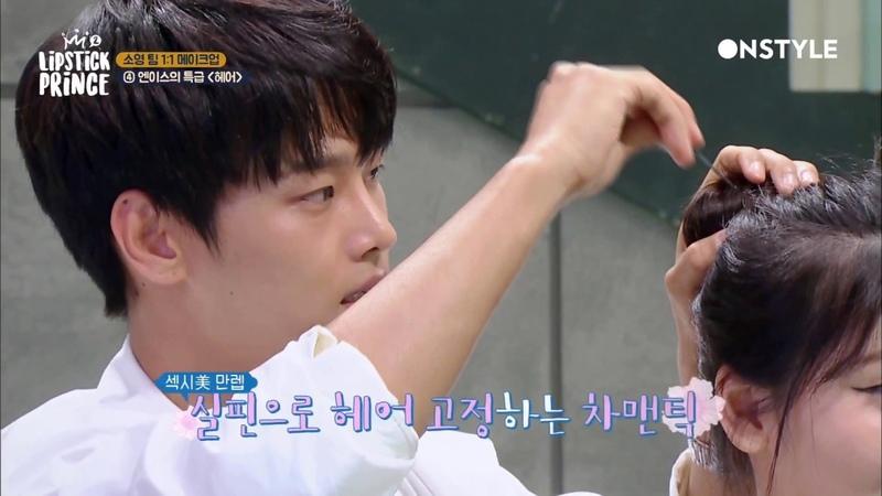 [ENG SUB] VIXX's N - Lipstick Prince 2 Episode 5