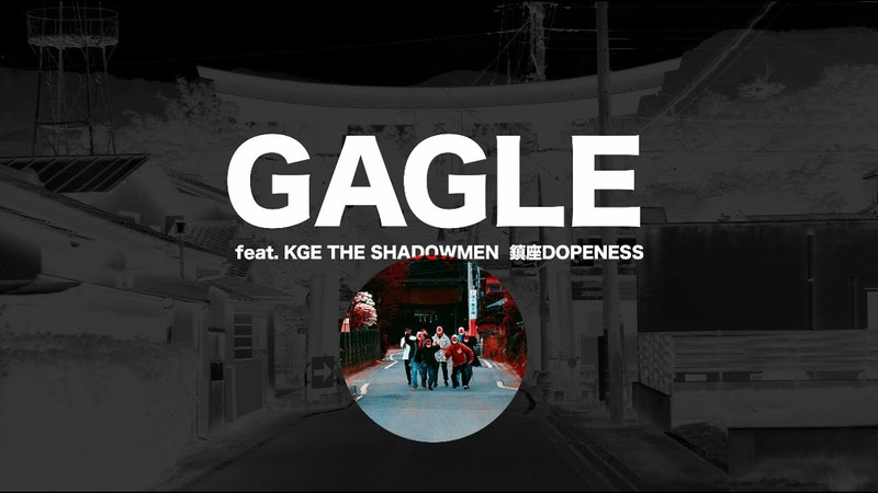 GAGLE 和背負い feat. KGE THE SHADOWMEN, 鎮座DOPENESS