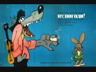 Ну, погоди! (1-16 выпуски) 1969-1986
