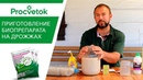 Как сэкономить на биопрепаратах Размножить своими руками
