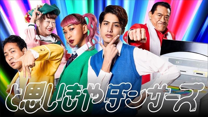 【MV】と思いきやダンサーズ「と思いきやダンスなう」 by 青山テルマ&kemio