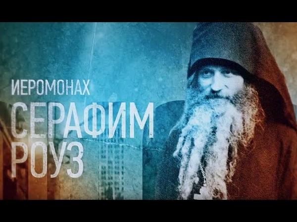 ИЕРОМОНАХ СЕРАФИМ РОУЗ Проповедники