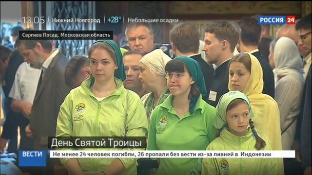 Новости на Россия 24 В воскресенье православные празднуют День Святой Троицы