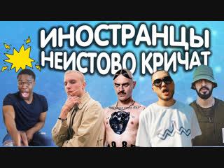 Иностранцы кричат от русской музыки (little big, ic3peak, скриптонит, t-fest, miyagi)