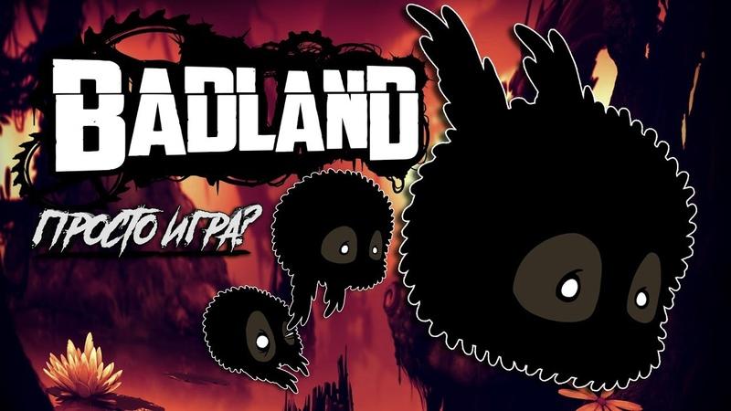 BADLAND - Забавная игра про ежей или нечто большее? - СКМИ 3