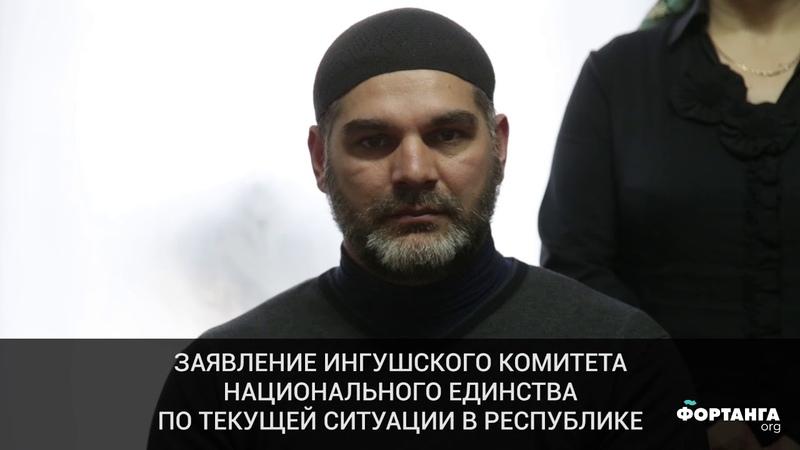 ИКНЕ объявил, что протесты в Ингушетии не прекратятся