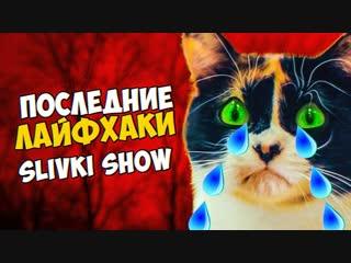 [Дима Масленников] Последние Лайфхаки SlivkiShow   Конец эпохи... (Похороны) feat. Тимур Сидельников