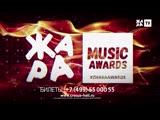 ЖАРА MUSIC AWARDS 2019 Приглашение от Кравца