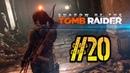 Shadow of the tomb raider часть20