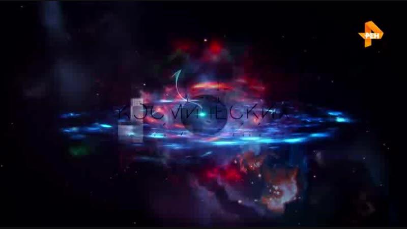 День космических историй ч12 Эфир от 04 11 2018