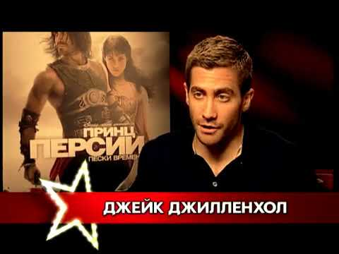 Принц Персии Prince of Persia jetix 2010