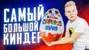Что внутри ГИГАНТСКОГО Киндер Сюрприза за 899 рублей?