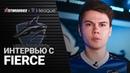 Интервью с Fierce перед гранд финалом StarSeries i League CS GO Season 6