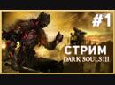 Впервые играю в Dark Souls! Жопаболь начинается!