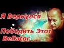 Федор Емельяненко: Я Смогу Выйграть Гран При Bellator !