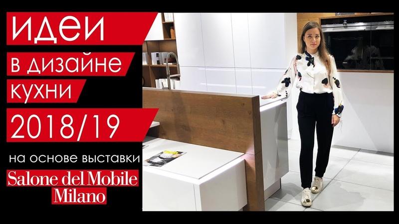Модные идеи в дизайне кухни 2018 Выставка EuroCucina