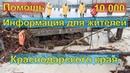 Репост Материальная помощь 10 000 за ЧС ЧП Наводнение Туапсе Краснодарский край 2018