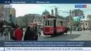 Новости на Россия 24 Ради россиян Анкара вложит в туризм 85 миллионов долларов